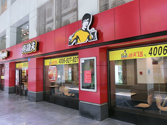 ZKungfu, one of the 'top 10 catering brands in China' by China.org.cn.