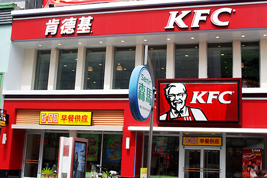 KFC, one of the 'top 10 catering brands in China' by China.org.cn.