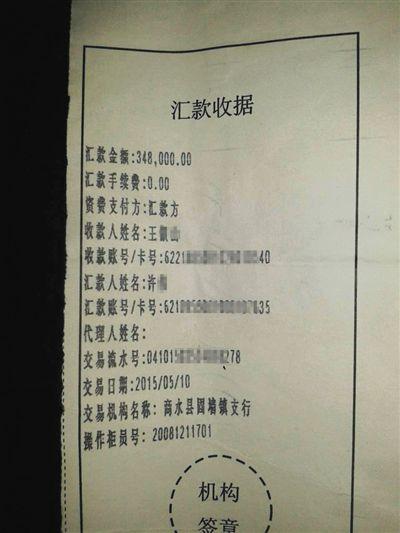 许先生曾把34.8万油款汇至陈某丈夫王某账户。受访者供图