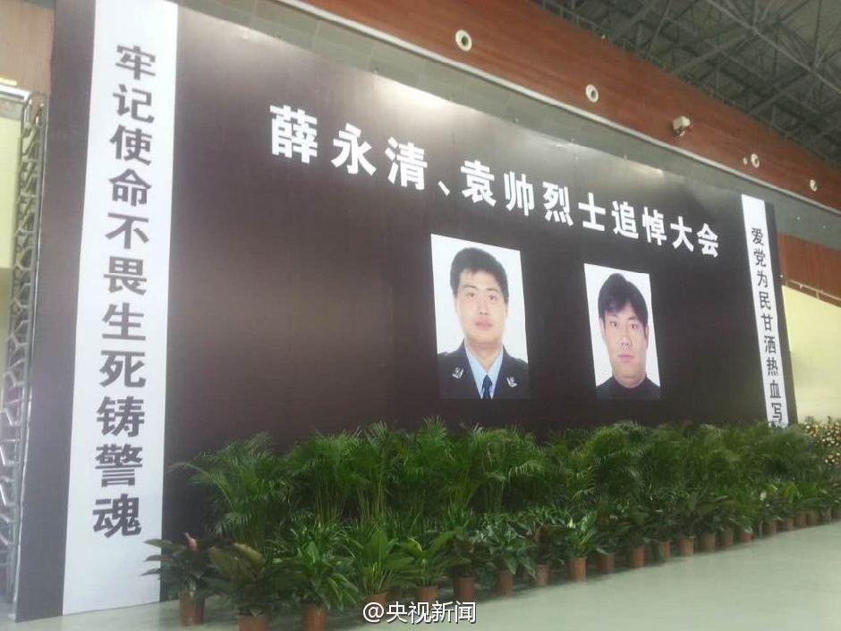 河北肃宁为枪案牺牲民警举行追悼会【8】