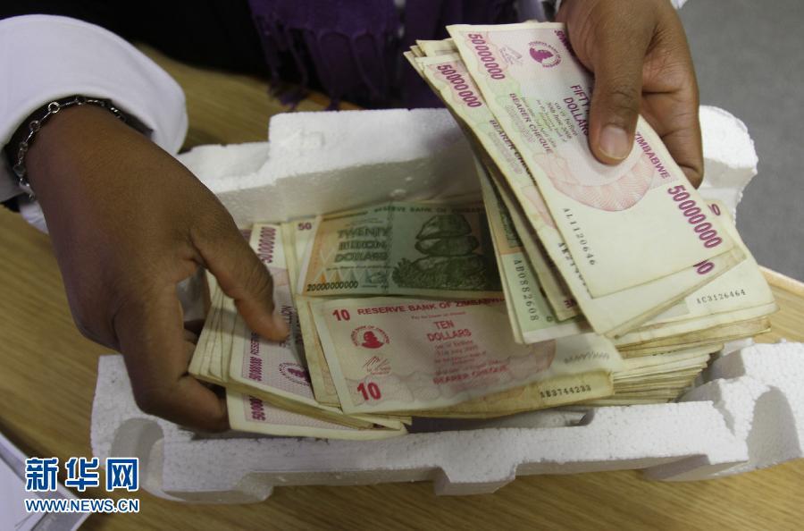 (国际)(1)津巴布韦回收旧币 100万亿津元兑换40美分