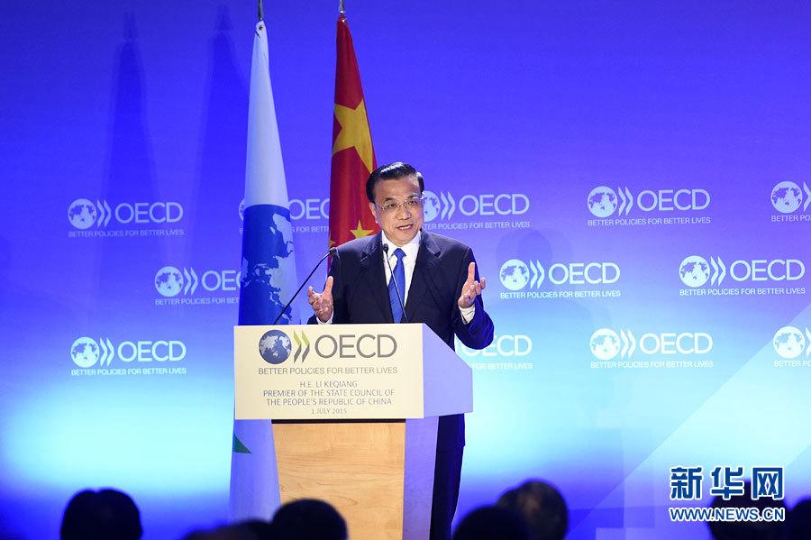 李克强在经济合作与发展组织总部发表演讲