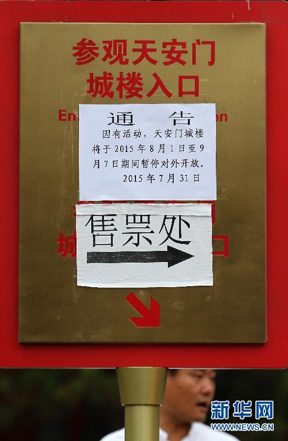 #(服务专线)(3)天安门城楼8月1日起暂停对外开放