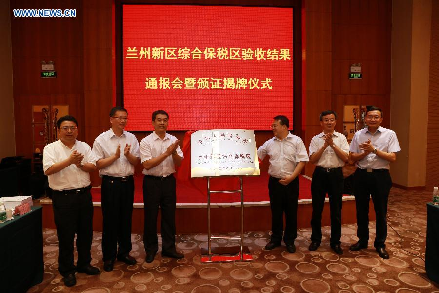 The joint inspection team unveils the nameplate of the Lanzhou New Area Free Trade Zone in Lanzhou, capital of Northwest China's Gansu Province, Aug. 18, 2015.