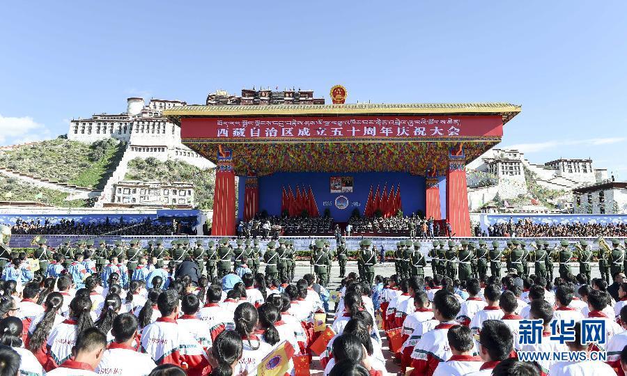 (时政)(1)西藏自治区成立50周年庆祝大会举行