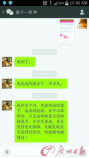 广东一官员被举报与下属通奸 亲密床照曝光