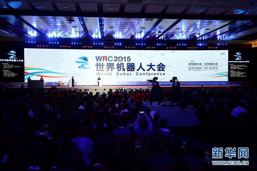 (科技)(1)2015世界机器人大会在京举行