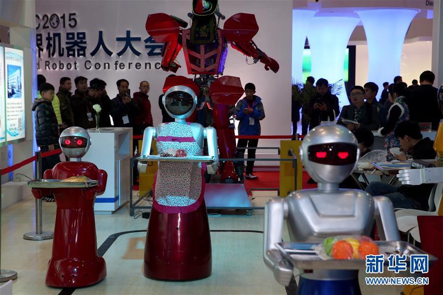 (科技)(3)2015世界机器人大会在京举行