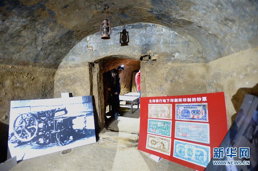 (晚报)(1)山东临淄发现央行前身之一的北海银行旧址
