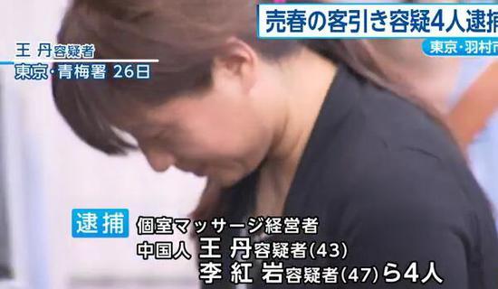 按摩店经营者王丹被捕(视频截图)