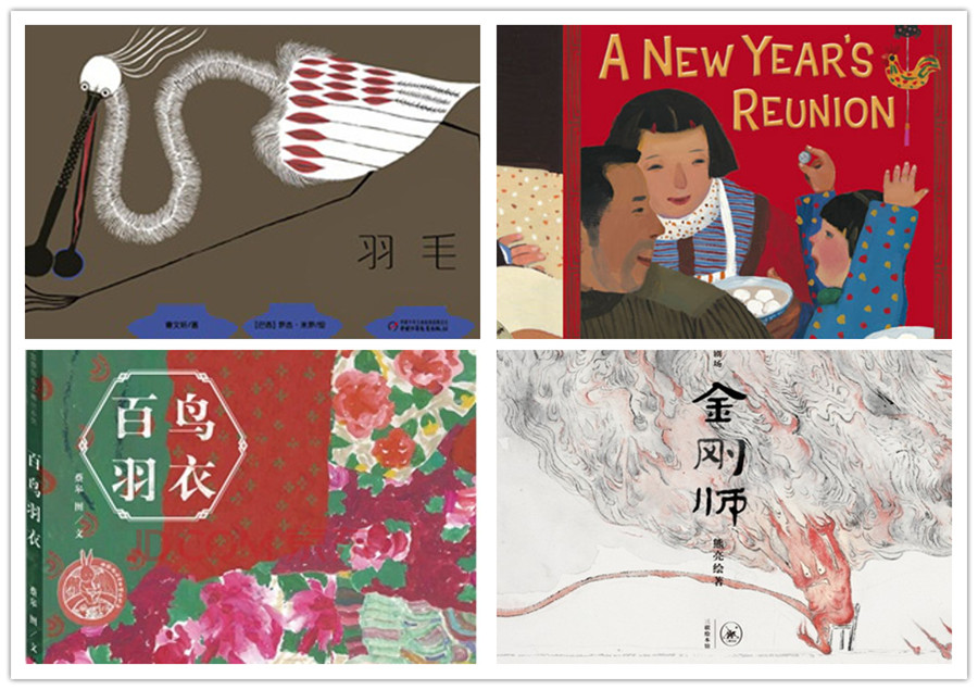 Can't-miss Chinese picture books at Beijing book fair