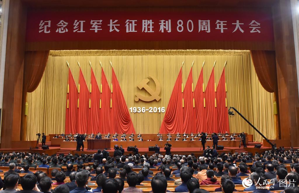 纪念中国红军长征胜利80周年大会举行