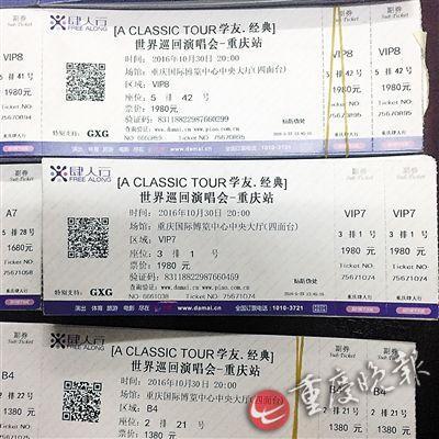 演唱会门票