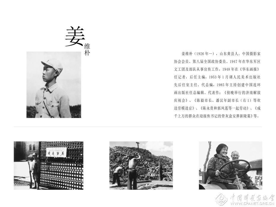 口述影像历史――与共和国同行(1949―1979)