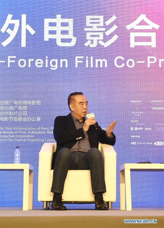 Sino-Foreign Film Co-Production Forum held in Beijing