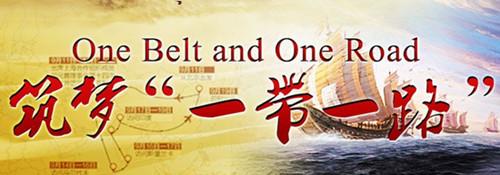 """""""一带一路"""":开创世界和平发展新局的中国方案"""
