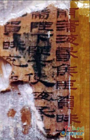High-level memorials unearthed from Haihunhou tomb