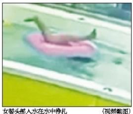 女婴戴泳圈游泳侧翻险溺水儿童游泳需家长看护
