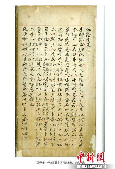 清代御医手稿重现记载500余偏方估值2.1亿