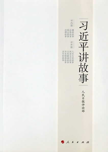 Book of Xi's anecdotes a best-seller