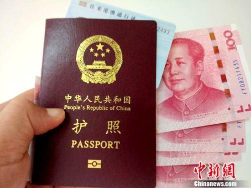 7月起可少花钱了!护照和行驶证工本费等收费将降低