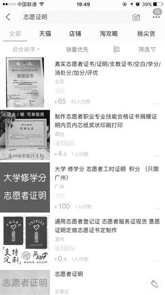 星际军事83411志愿证明可网购?淘宝商家行为涉嫌违法