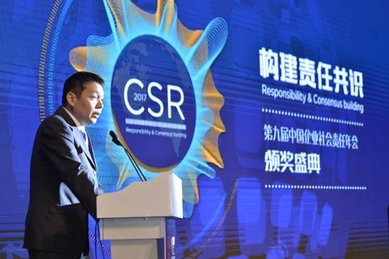 第九届中国企业社会责任年会在北京圆满落幕
