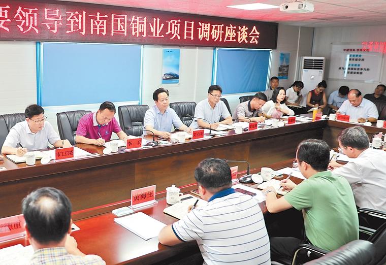 刘有明:加快南国铜业项目建设步伐 确保明年上半年竣工投产