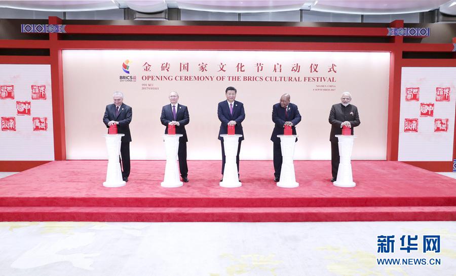 习近平出席金砖国家文化节启动仪式暨文化图片展