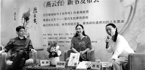 读书会主持人向读者介绍蒋胜男(中)、夏烈(左)