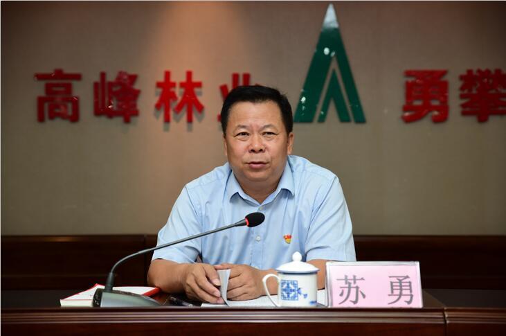 高峰召開黨委中心組第三季度理論學習會議