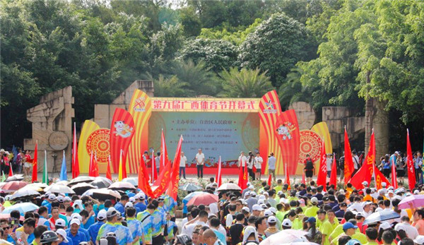 自治区民宗委干部职工参加第九届广西体育节开幕式南宁主会场活动及健身走活动