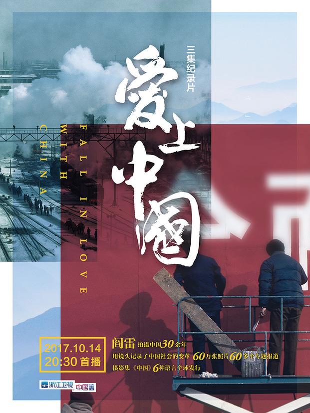 """紀錄片《愛上中國》看外國人眼中的""""中國夢"""""""