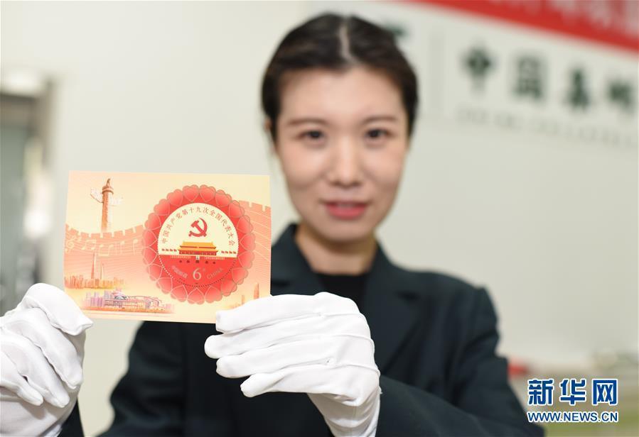 中国邮政发行《中国共产党第十九次全国代表大会》纪念邮票