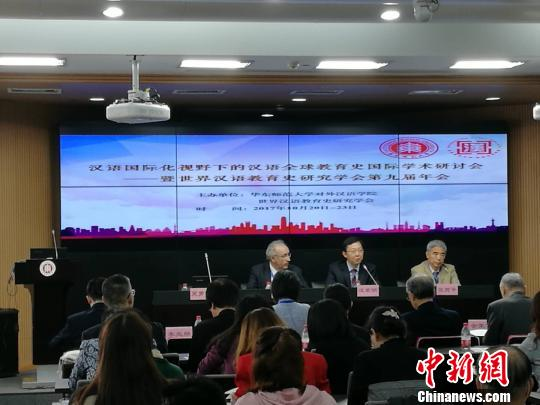 海内外学者上海聚焦汉语国际化发展