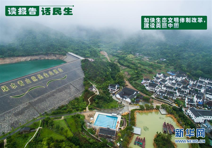 (十九大・读报告 话民生)(1)加快生态文明体制改革,建设美丽中国