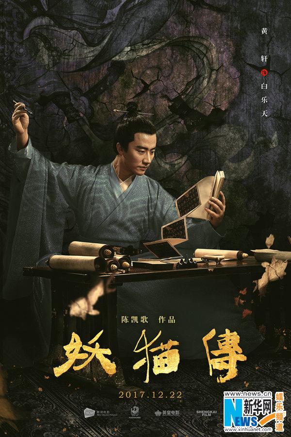 《妖猫传》曝人物海报 黄轩辛柏青共赴影展