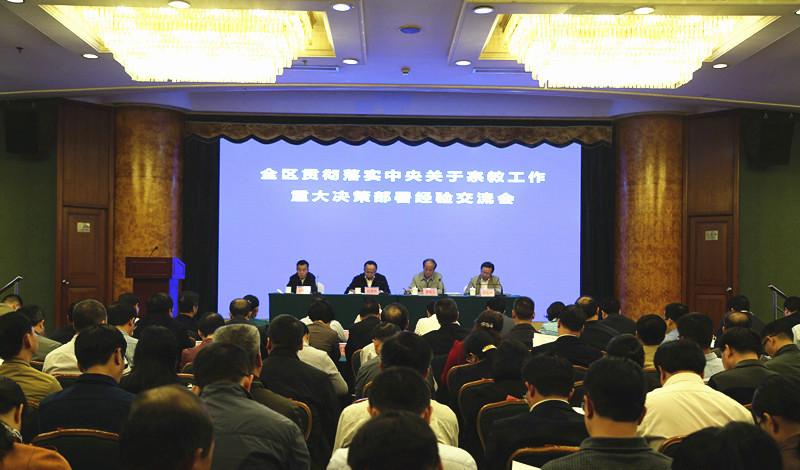 全区贯彻落实中央关于宗教工作重大决策部署经验交流会在南宁召开