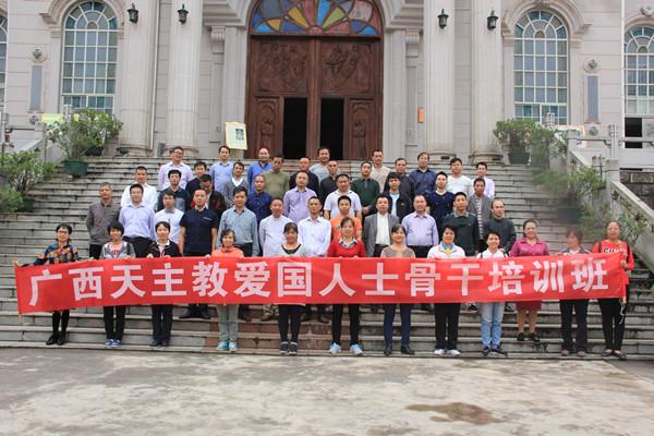 """广西天主教""""两会一区""""举办广西天主教爱国会骨干人员培训班"""