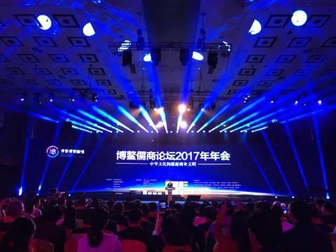 博鳌儒商论坛2017年年会顺利开幕