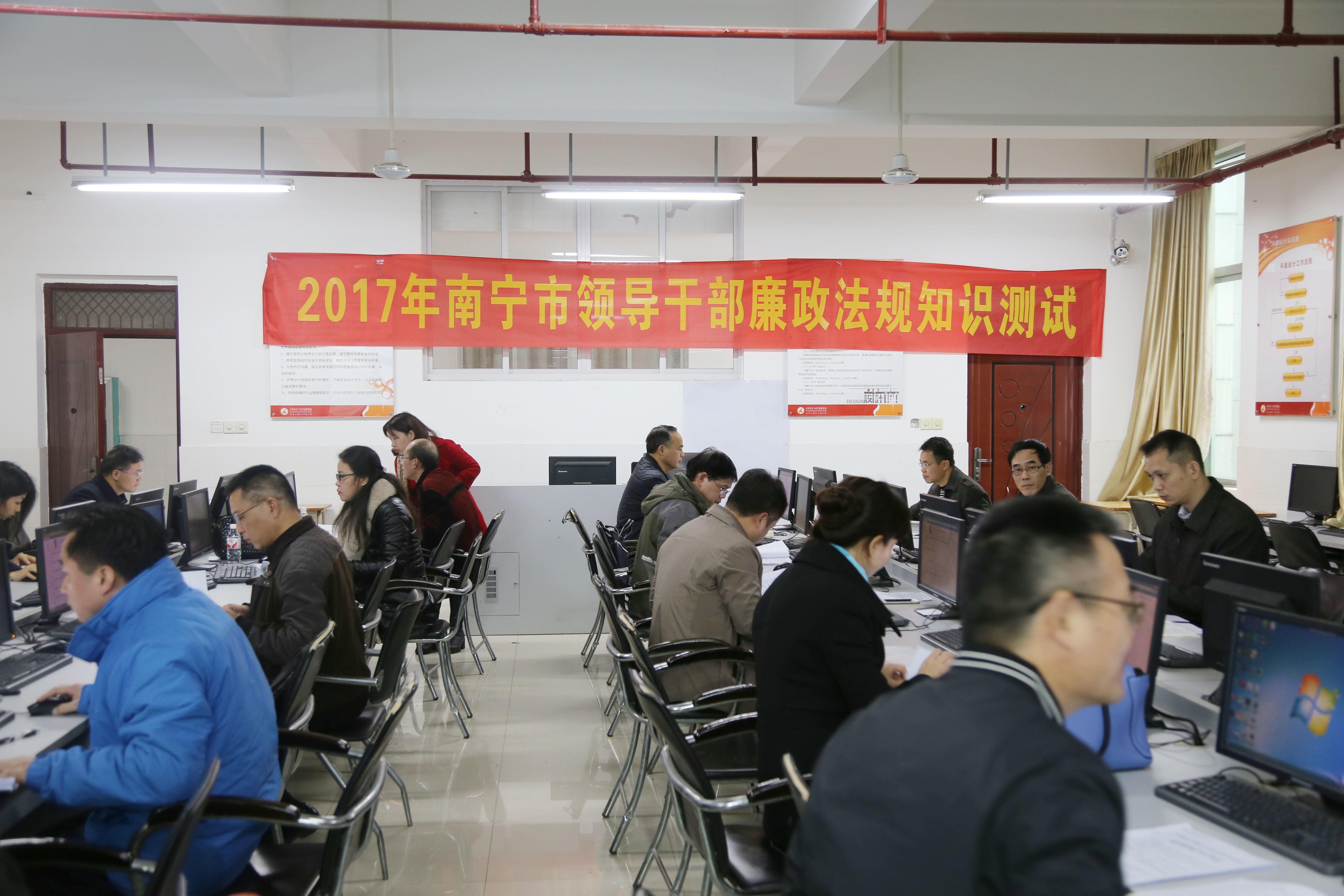 """南宁:廉政考试为新提拔领导干部带上""""紧箍咒"""""""