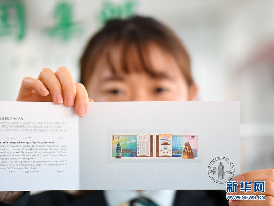 (社会)(2)中国邮政发行《河北雄安新区设立纪念》纪念邮票