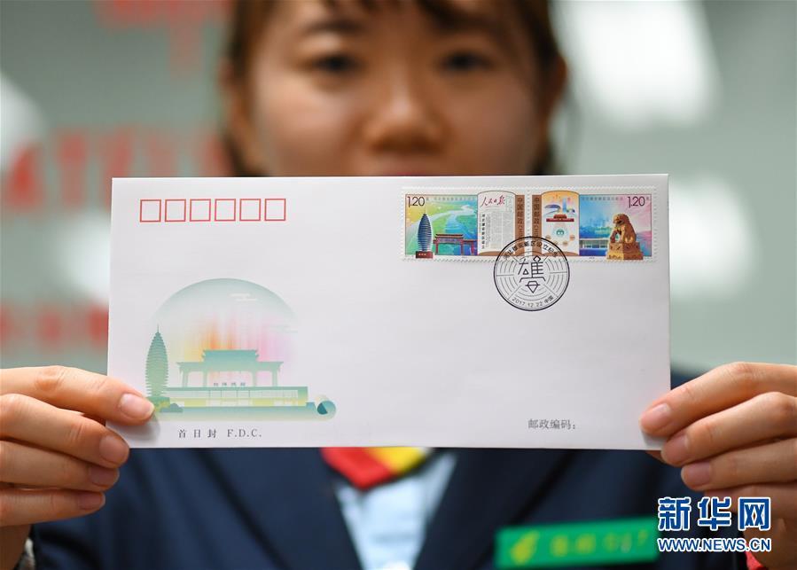 (社会)(1)中国邮政发行《河北雄安新区设立纪念》纪念邮票