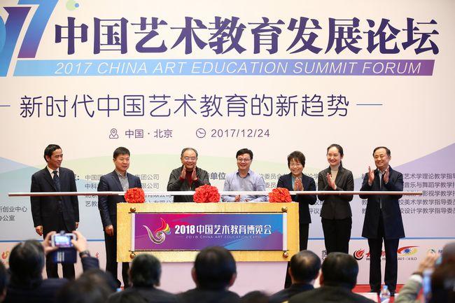 2018中国艺术教育博览会启动仪式