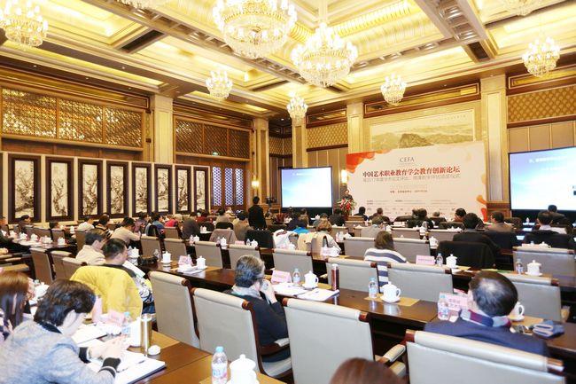 中国艺术职业教育学会教育创新论坛现场
