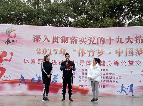 """""""体育梦·中国梦""""进社区进行公益交流"""