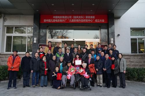 《旋风女队》获奖受表彰  儿童影视作品研发中心在京挂牌