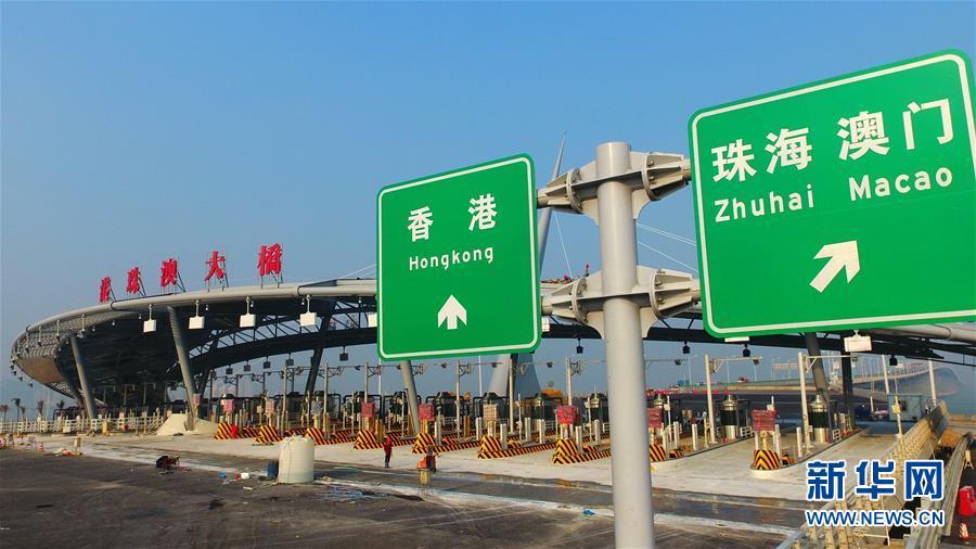 (新时代新气象新作为)(6)港珠澳大桥主体工程如期具备通车条件