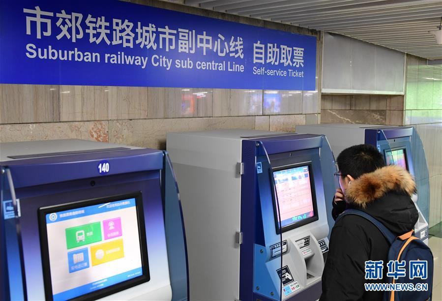 (新时代新气象新作为)(3)北京城市副中心铁路线开通