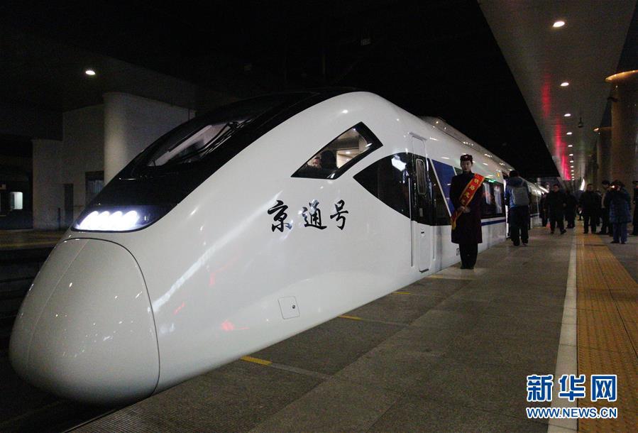 (新时代新气象新作为)(1)北京城市副中心铁路线开通